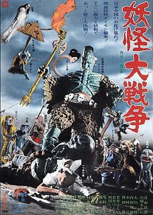 Yokai Monsters: Spook Warfare 1968 (Japan)