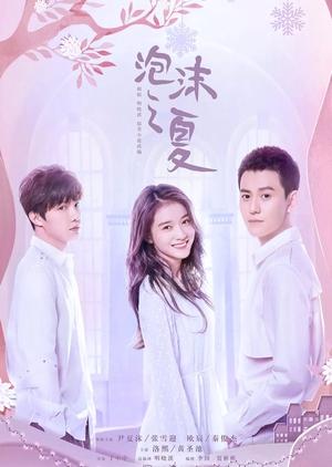 Summer's Desire (China) 2018