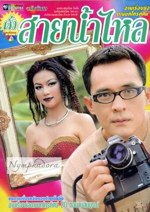 Dung Sai Nam Lai 2000 (Thailand)