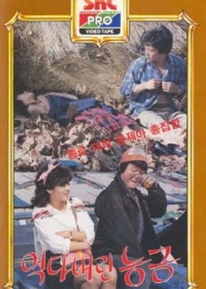 Half-eaten Cherry Apple 1985 (South Korea)