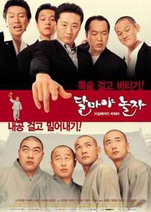 Hi! Dharma! 2001 (South Korea)