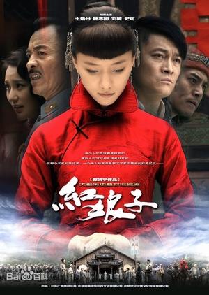 Hong Niang Zi 2012 (China)