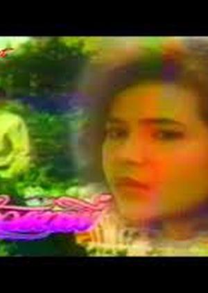 Kaew Tah Pee 1989 (Thailand)