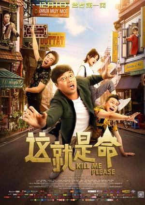 Kill Me Please 2017 (China)