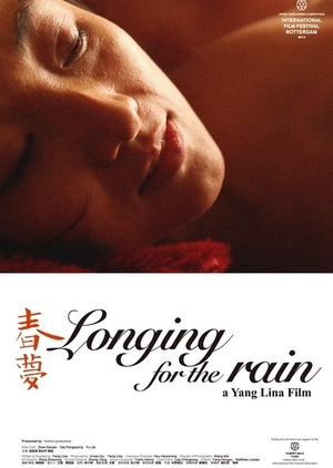 Longing For The Rain 2013 (China)
