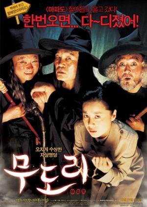 Moodori 2006 (South Korea)