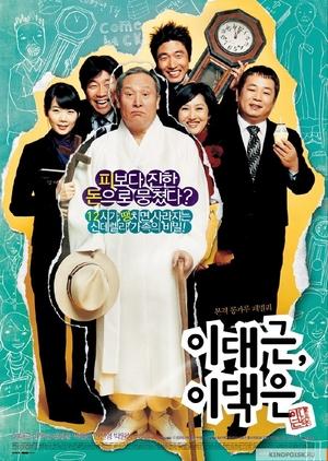 Mr.Lee vs Mr.Lee 2007 (South Korea)