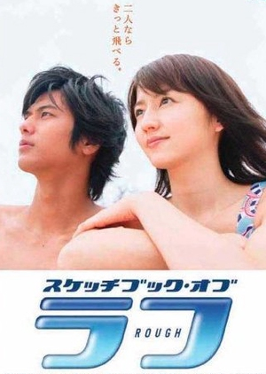 Rough 2006 (Japan)