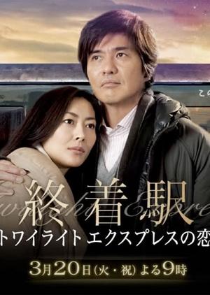 Shuchakueki ~Twilight Express no Koi~ 2012 (Japan)
