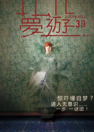 Sleepwalker 2011 (Hong Kong)