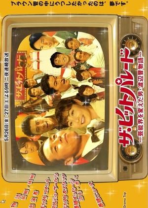 The Hit Parade 2006 (Japan)