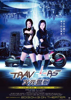 Travelers: Dimension Police 2013 (Japan)