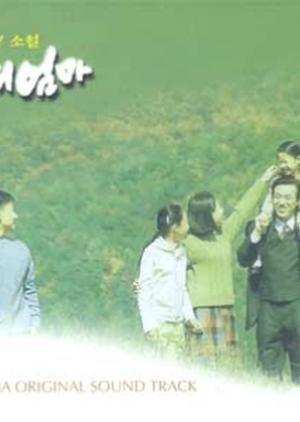 TV Novel: Stepmother 2001 (South Korea)