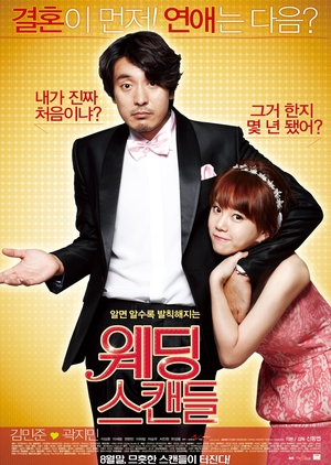 Wedding Scandal 2012 (South Korea)