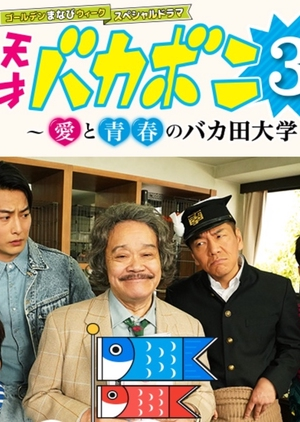 Tensai Bakabon 3 (Japan) 2018