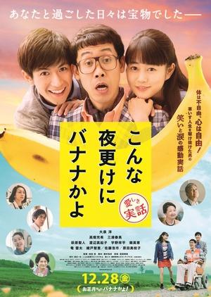 A Banana? At This Time of Night? 2018 (Japan)
