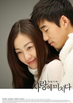 Crazy For You 2007 (South Korea)