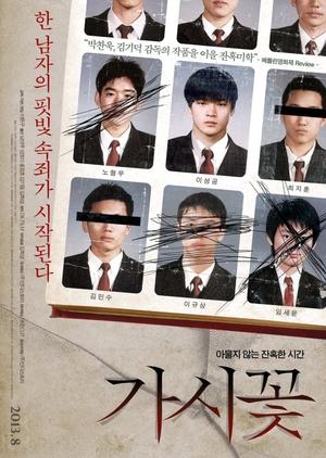 Fatal 2012 (South Korea)
