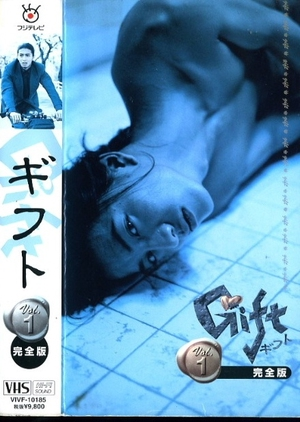 Gift 1997 (Japan)