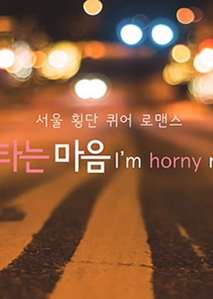 I'm Horny Now! 2014 (South Korea)