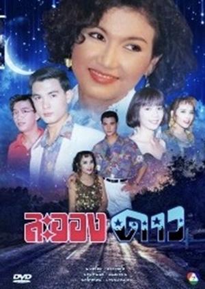 La Ong Dao 1991 (Thailand)