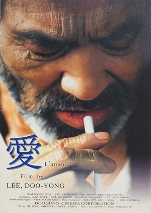 L'Amour 1999 (South Korea)