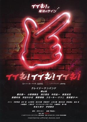 Line! Line! Line! 2017 (Japan)