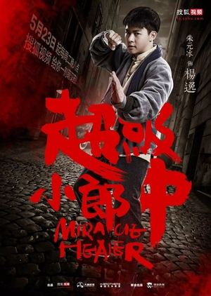 Miracle Healer 2017 (China) - DramaWiki