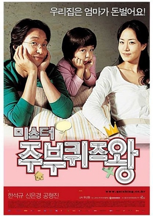 Mr. Housewife 2005 (South Korea)