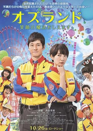 Oz Land 2018 (Japan)
