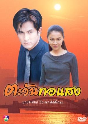 Tawan Tor Saeng 1997 (Thailand)