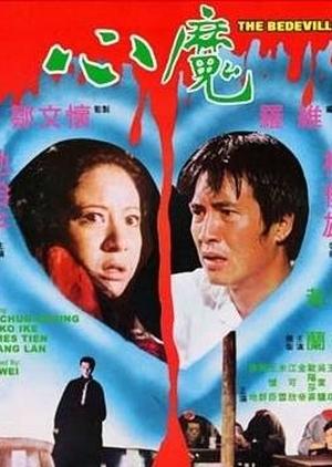 The Bedeviled 1975 (Hong Kong)