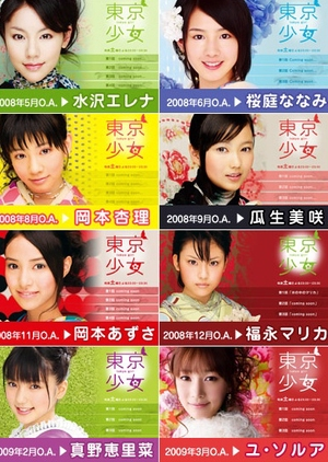 Tokyo Girl 2008 (Japan)