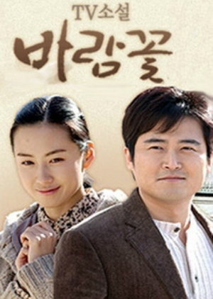TV Novel: Wind Flower 2005 (South Korea)