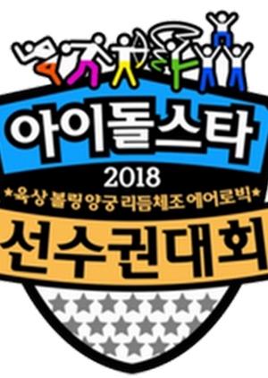2018 Idol Star Athletics Championships 2018 (South Korea)
