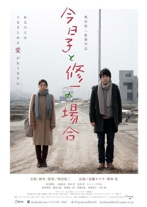 Case of Kyoko, Case of Shuichi 2013 (Japan)