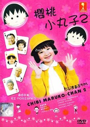 Chibi Maruko-Chan 2 2006 (Japan)