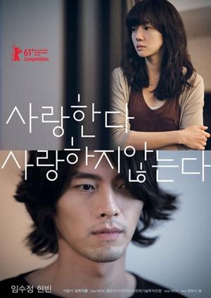 Come Rain Come Shine 2011 (South Korea)
