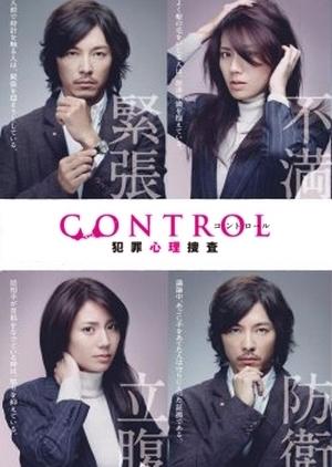 Control - Hanzai Shinri Sousa 2011 (Japan)