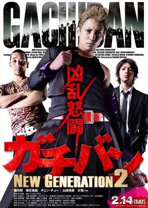 Gachiban New Generation 2 2015 (Japan)