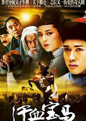 Han Xue Bao Ma 2005 (China)
