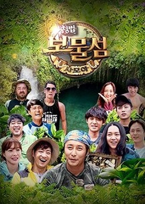 Law of the Jungle in Samoa 2015 (South Korea)