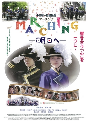 Marching to Tomorrow 2014 (Japan)