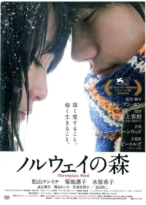 Norwegian Wood 2010 (Japan)