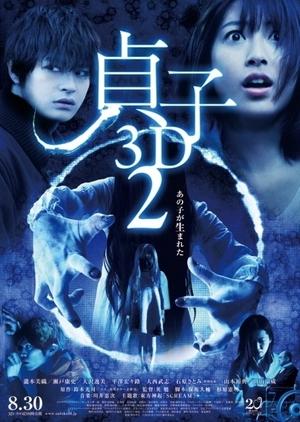 Sadako 3D 2 2013 (Japan)