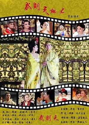 Secret History of Empress Wu 2011 (China)
