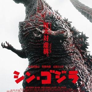 Shin Godzilla 2016 (Japan)