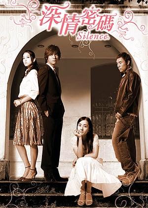 Silence 2006 (Taiwan)