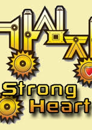 Strong Heart 2009 (South Korea)