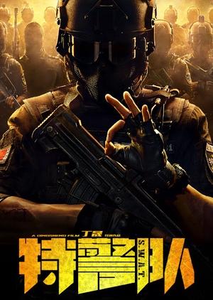 S.W.A.T. 2019 (China)